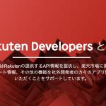 Rakuten Developers に登録しました